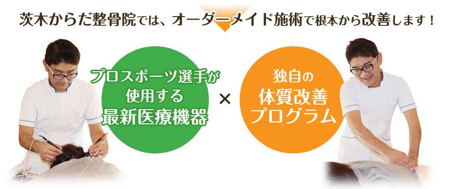 茨木からだ整骨院では、オーダーメイド施術で根本から改善します!