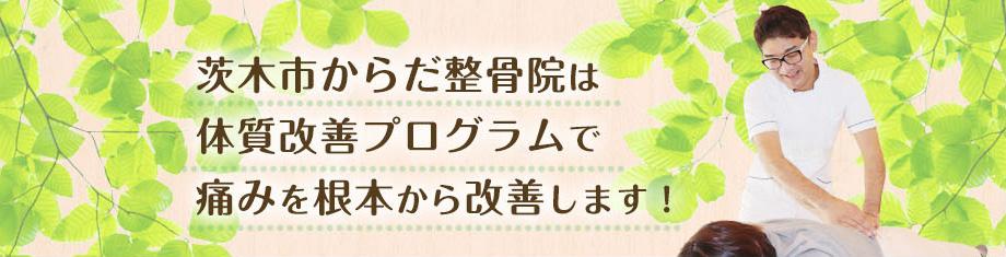 茨木市からだ整骨院は体質改善プログラムで痛みを根本から改善します!
