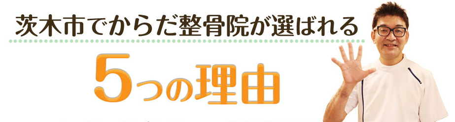 茨木市でからだ整骨院が選ばれる5つの理由