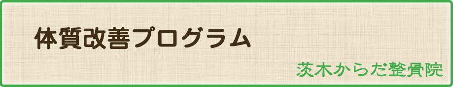 大阪府茨木市 茨木からだ整骨院 体質改善プログラム