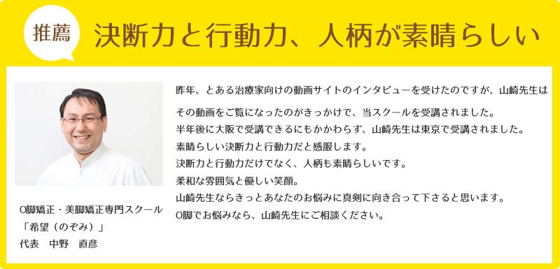 茨木からだ整骨院推薦 中野直彦先生